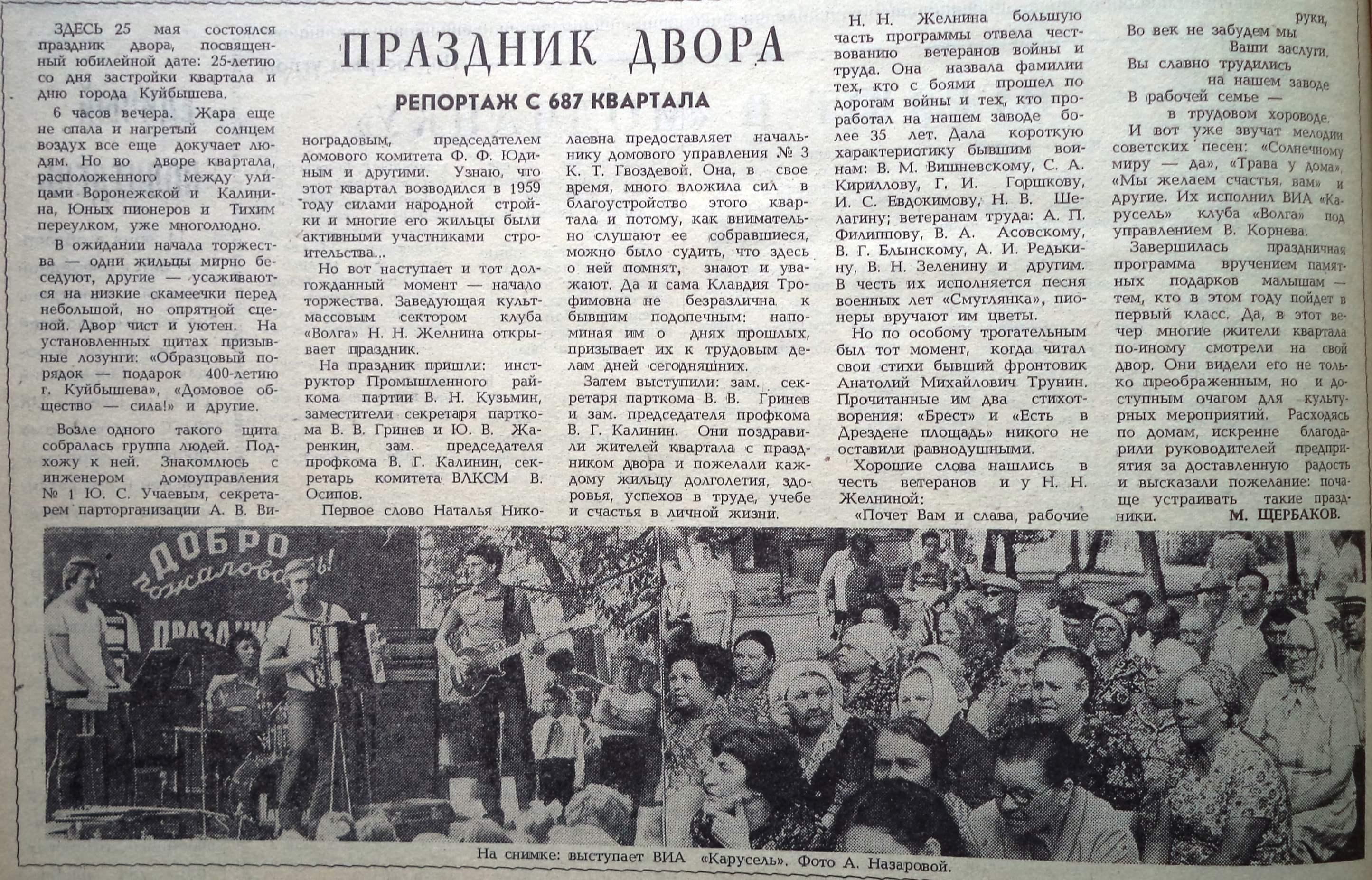 Тихий-ФОТО-13-Передовик-1984-6 июня