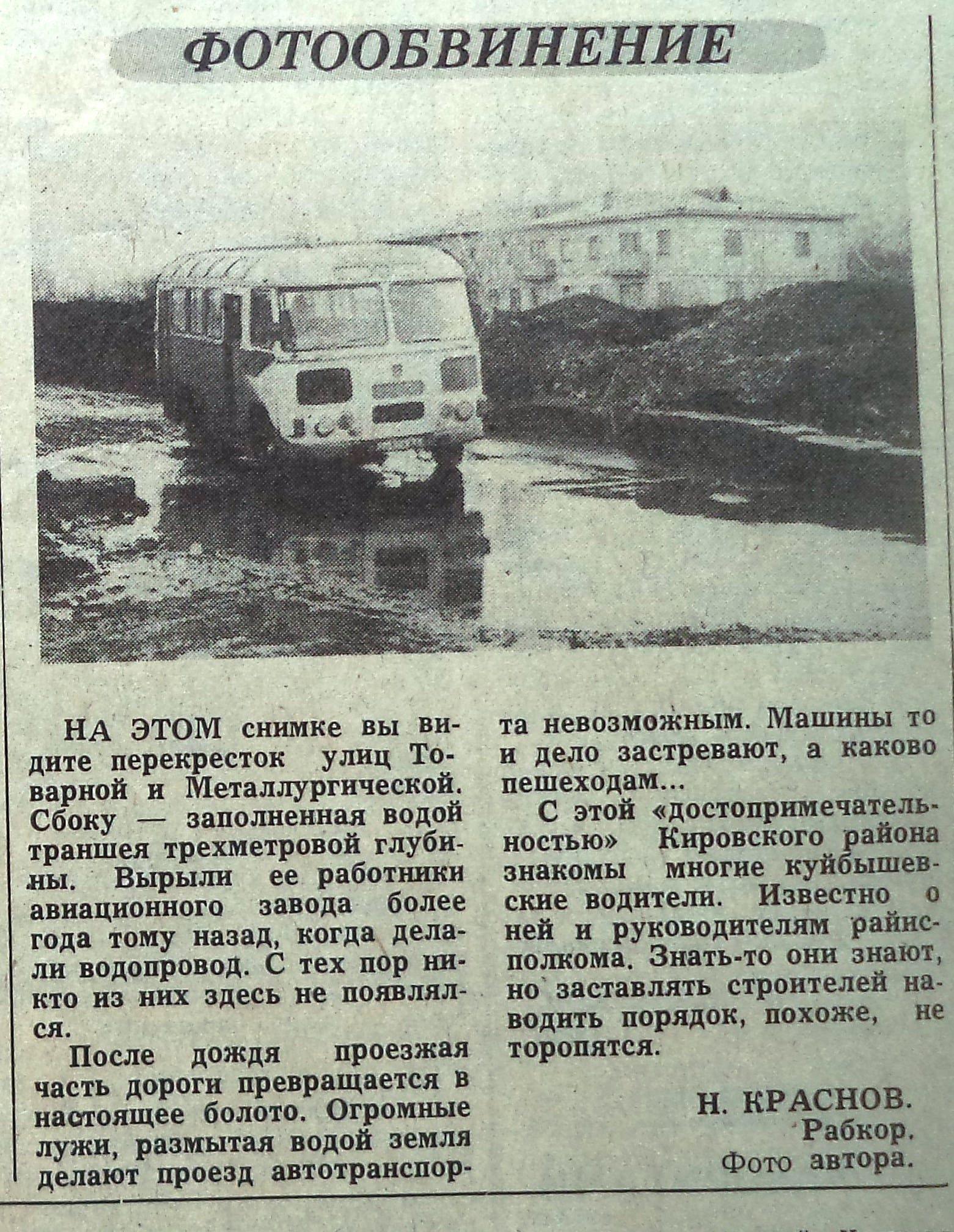 Товарная-ФОТО-05-ВЗя-1988-10-18-тек. неблаг-во по Тов.-min