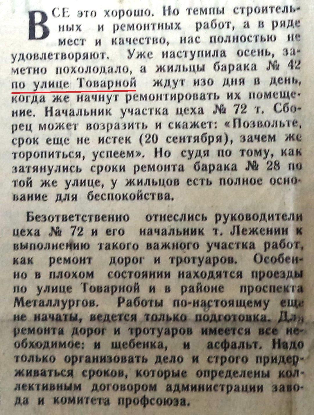 Товарная-ФОТО-07-Рабочий-1964-9 сентября