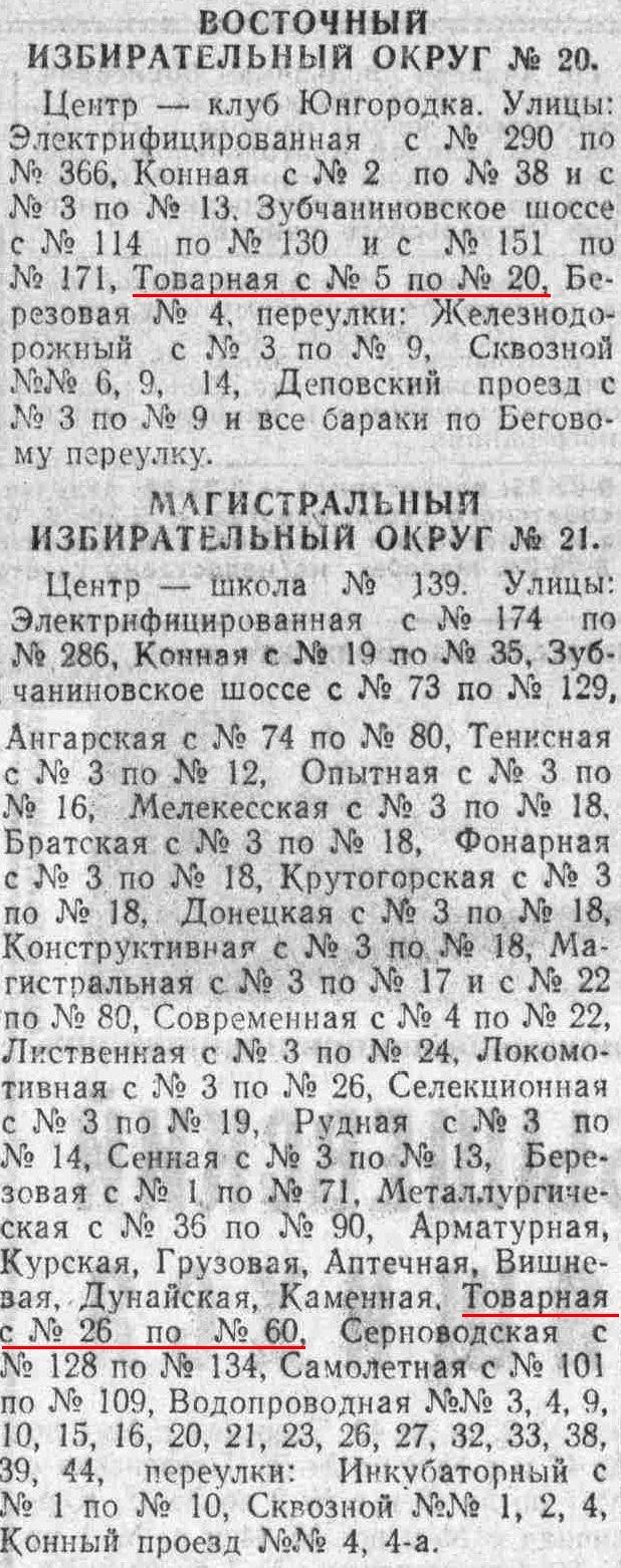 Товарная-ФОТО-09-ВКа-1965-01-26-ИО-выборы-1