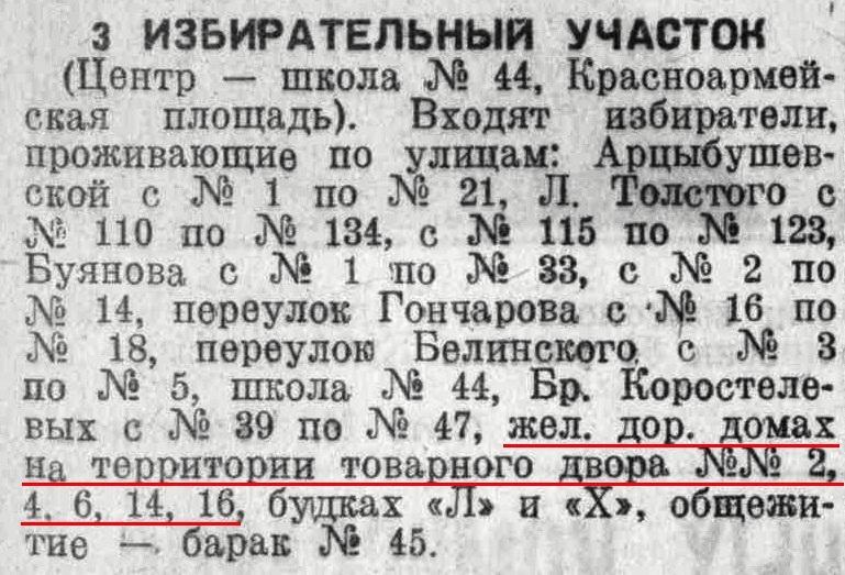 Товарный двор-ФОТО-01-выборы-1938
