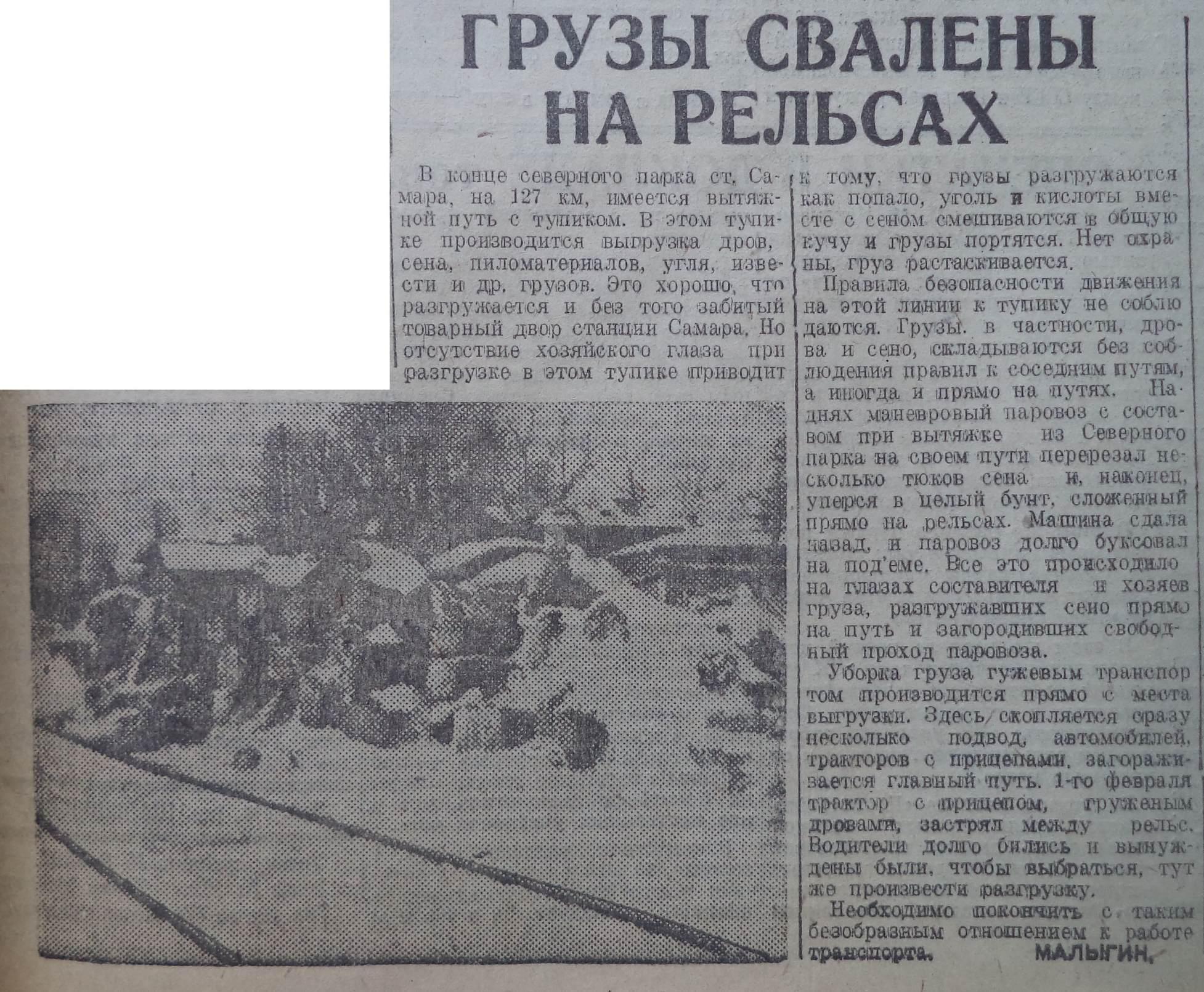 Товарный двор-ФОТО-07-Большевистское знамя-1934-17 февраля-min