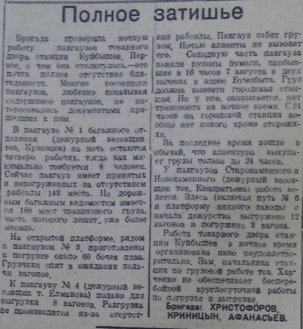 Товарный двор-ФОТО-08-Большевистское знамя-1938-12 августа-min