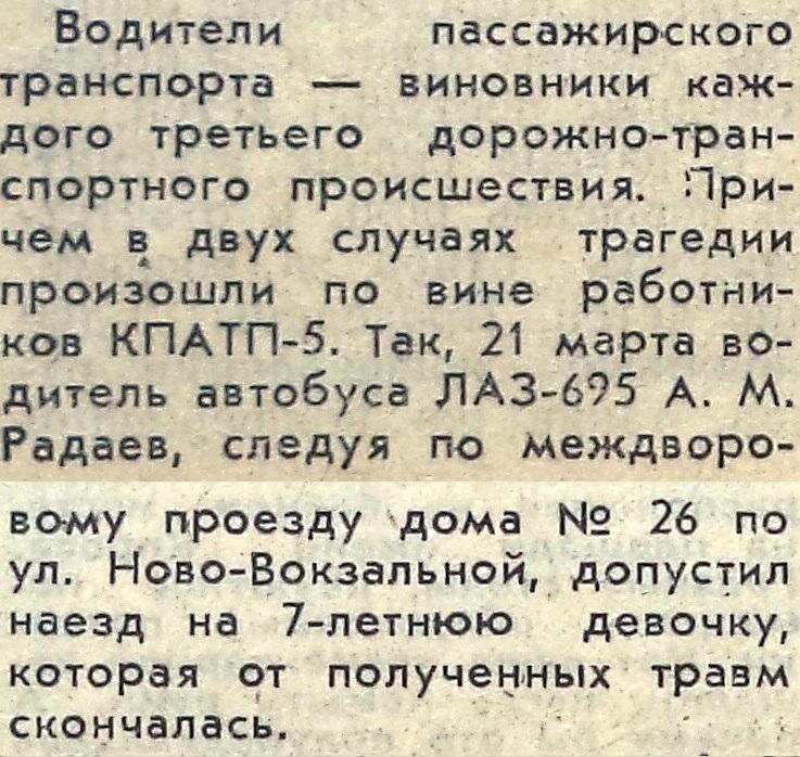 Томашевский-ФОТО-09-ВЗя-1986-03-26-наезд на НовоВокз