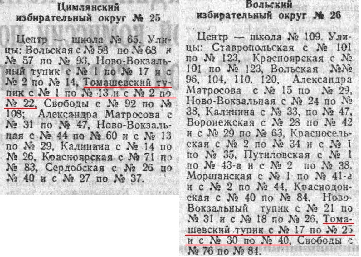Томашевский-ФОТО-13-выборы-1969