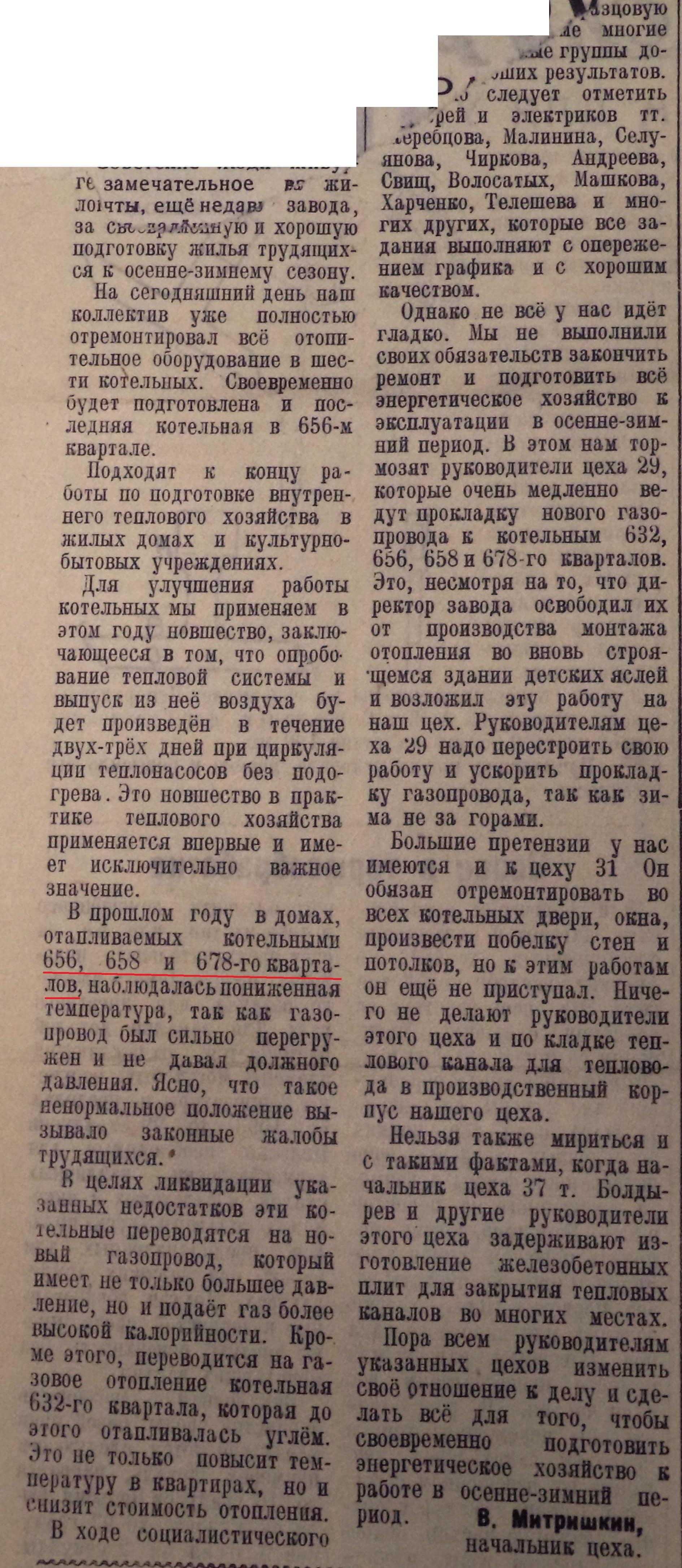 Томашевский-ФОТО-14-За ударные темпы-1961-2 сентября-min-min