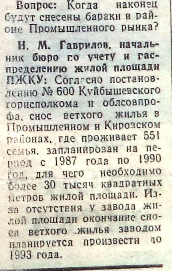 Томашевский-ФОТО-17-начало 1990 и снос бараков