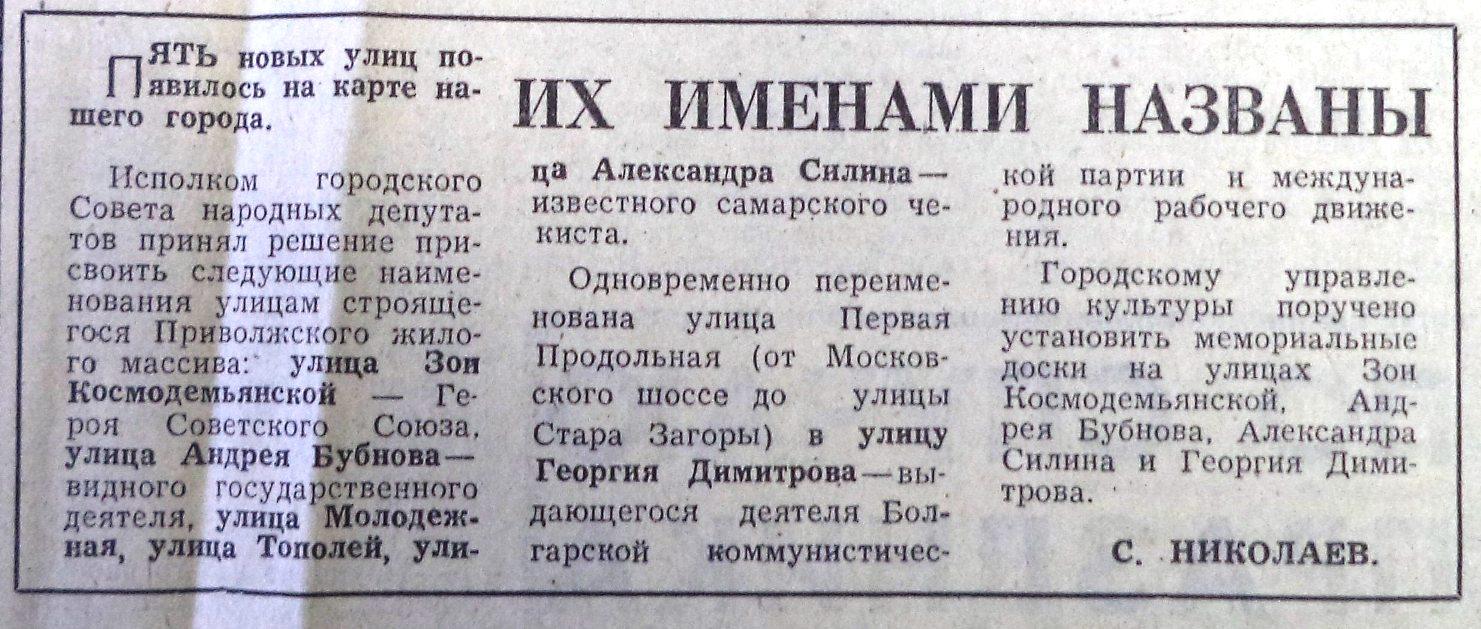 Тополей-ФОТО-02-ВЗя-1980-01-01-новые улицы Приволж. мкр-min