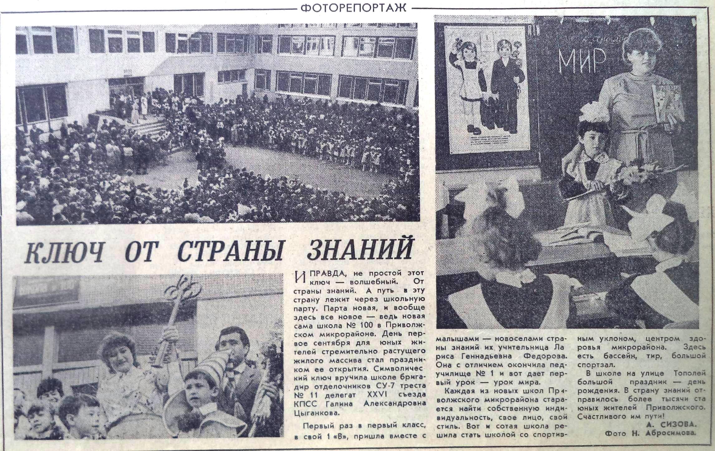 Тополей-ФОТО-08-ВЗя-1985-09-03-новая шк. № 100 на ул. Тополей-min