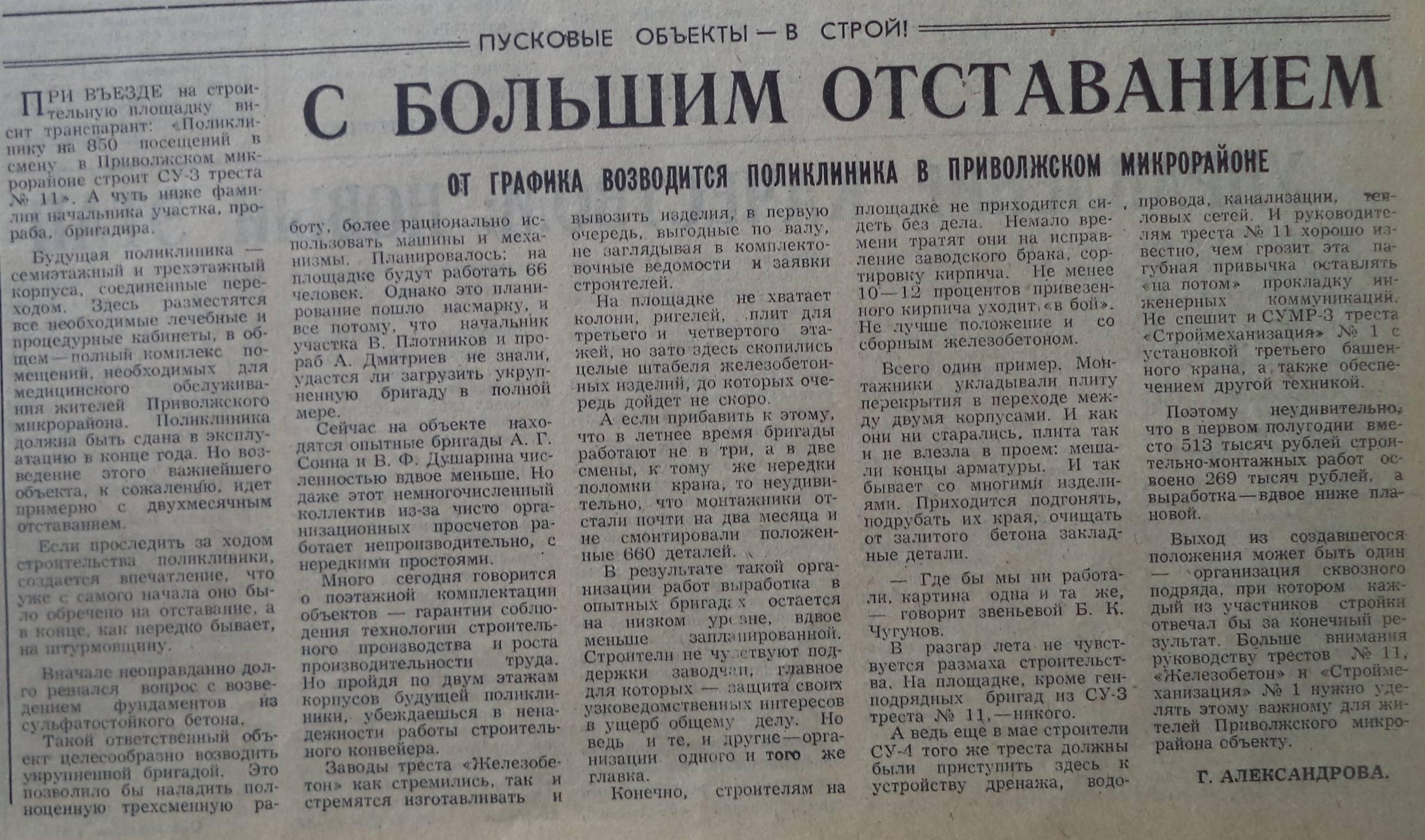 Тополей-ФОТО-10-ВЗя-1986-07-10-о стр-ве поликл. в Приволж. мкр.-min