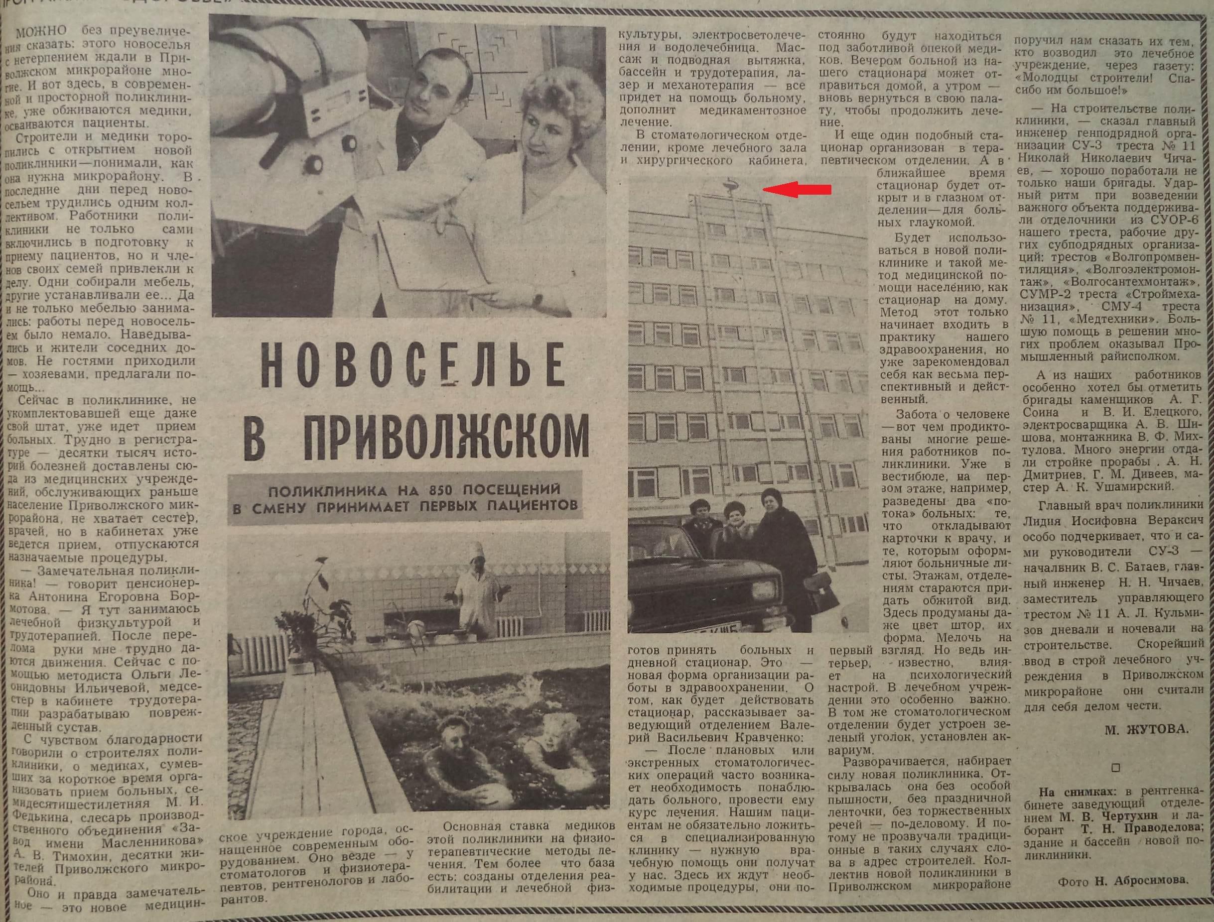Тополей-ФОТО-11-ВЗя-1987-02-20-новая поликл. в Приволж. мкр