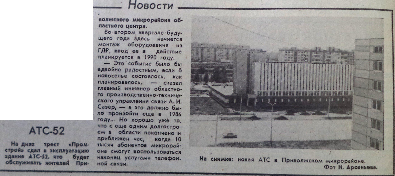 Тополей-ФОТО-13-ВКа-1988-09-23-АТС-52 в Приволж. мкр.-min