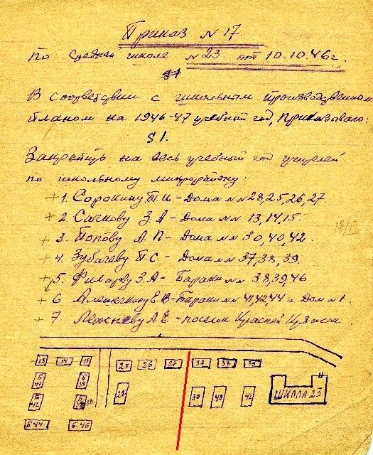 Торговый-ФОТО-01-Куйбышев-1946-схема домов на Стошке