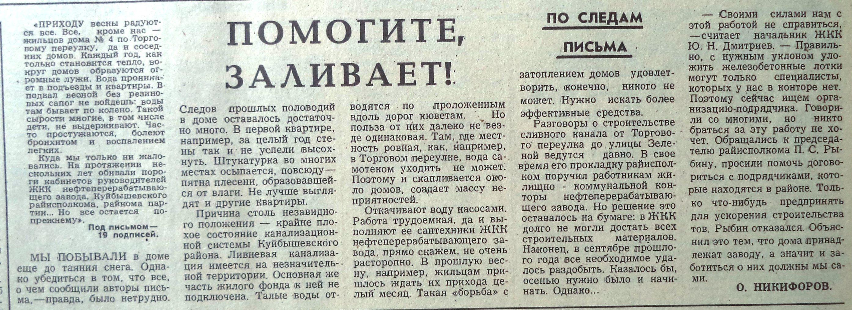 Торговый-ФОТО-04-ВЗя-1988-04-08-неблаг-во на Торг. пер.-4-min