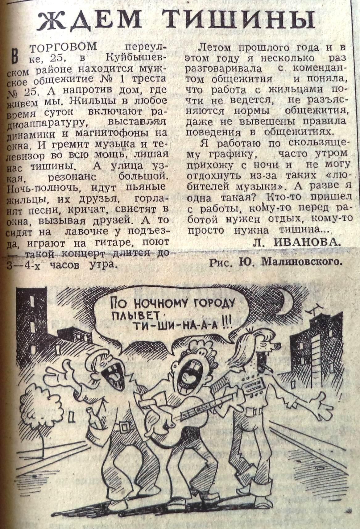 Торговый-ФОТО-19-ВЗя-1982-08-03-пробл. общеж. Треста № 25 в Торг.пер.-min