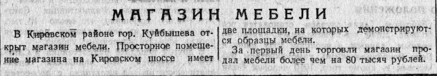 VKa-1952-08-09-novye_doma_i_meb_mag-n_v_Kir_r-ne-1