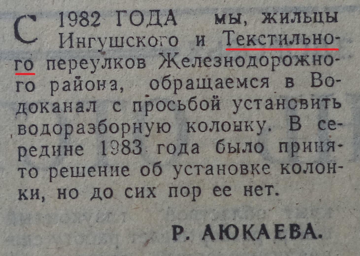 VZya-1985-12-10-probl_vodosnabzh_v_ZhD_r-ne_na_Ingush_i_Text_per-kh