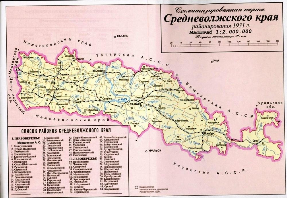 karta_srednevolskogo_kraya
