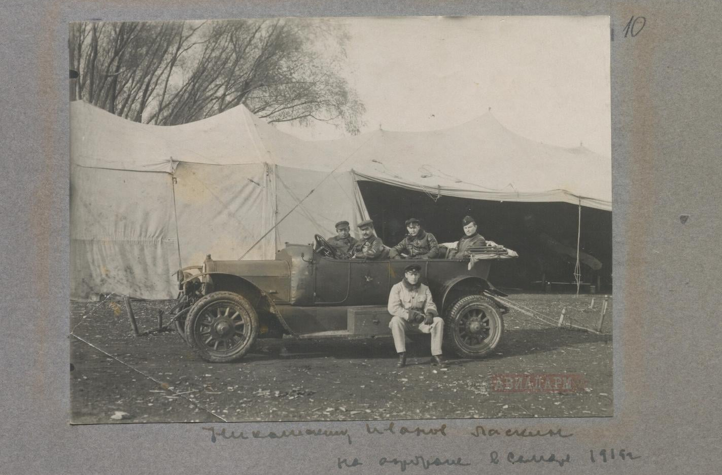 На аэродроме 1919