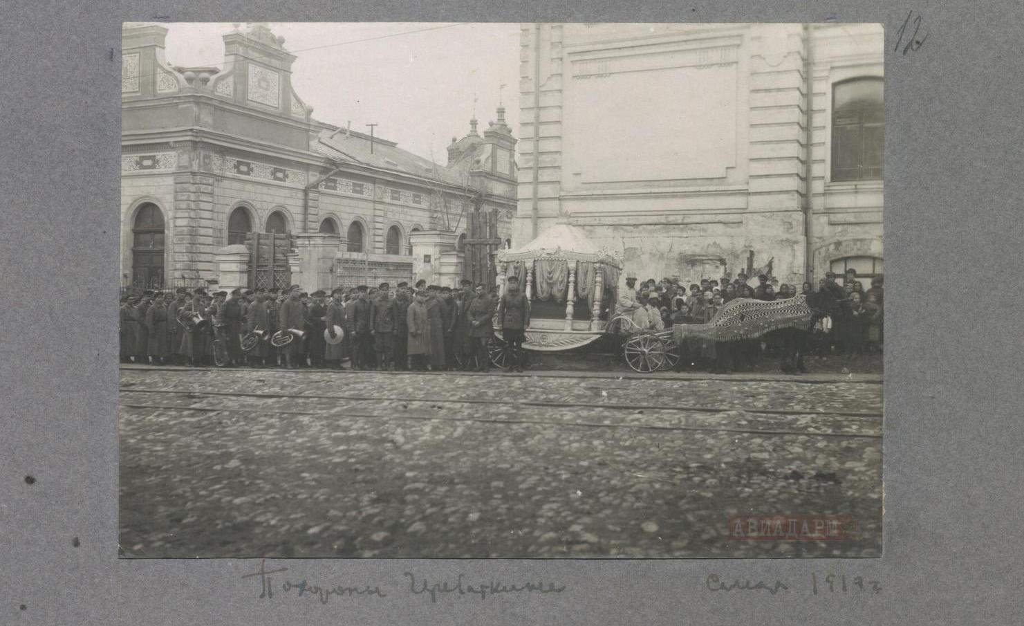 Похороны 1919