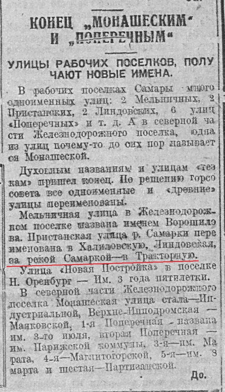 Тракторная-ФОТО-01-ВКа-1931-11-04-о переименовании улиц