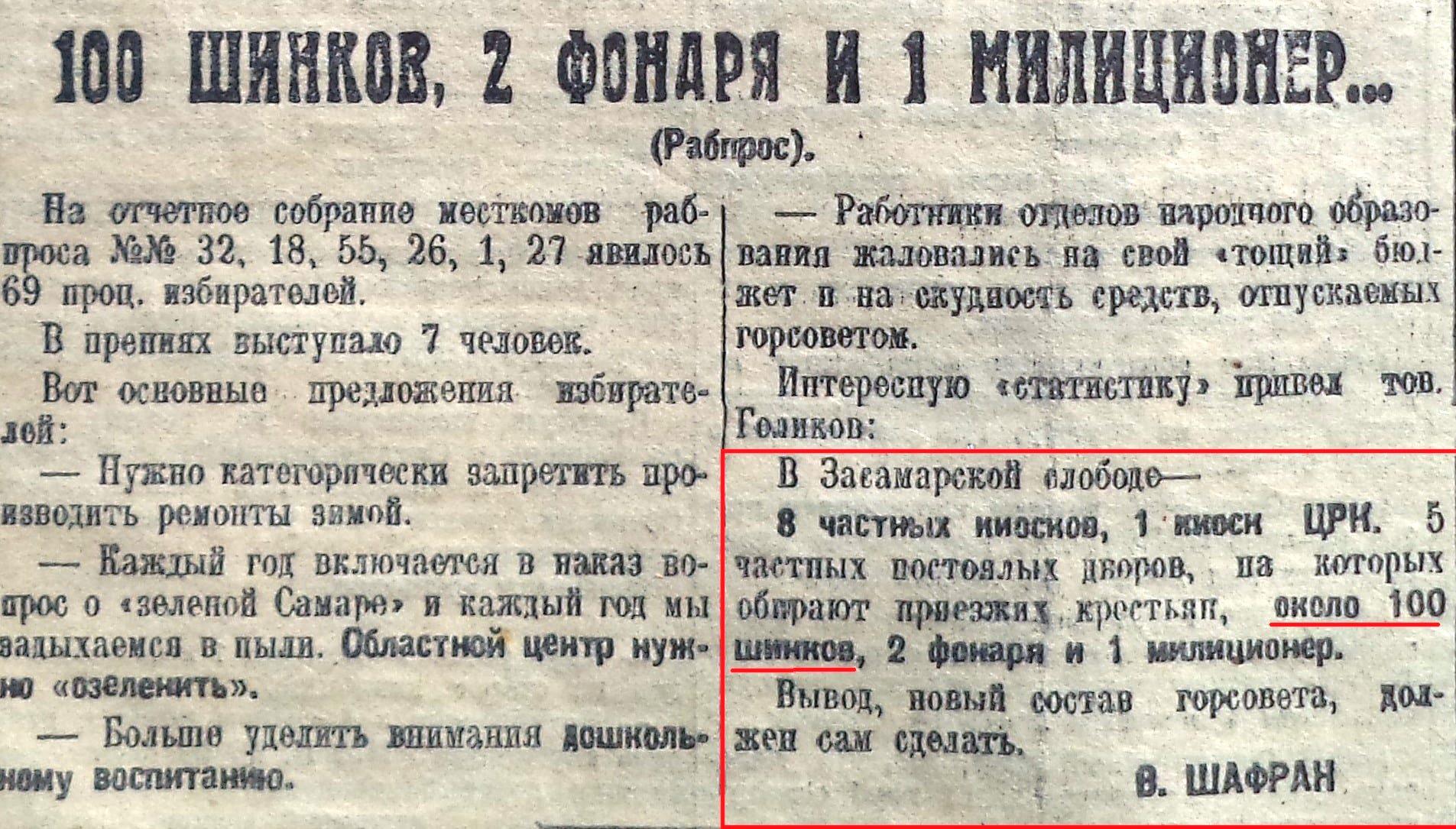 Тракторная-ФОТО-06-ВКа-1929-01-17-Засамар. пос