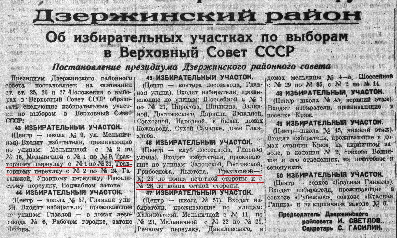 Тракторная-ФОТО-07-ВКа-1937-11-04-выборы-ИО-Дзержинский