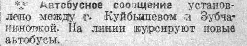 Транзитная-ФОТО-20-ВКа-1938-07-17-автобусы Куйб.-Зубч.