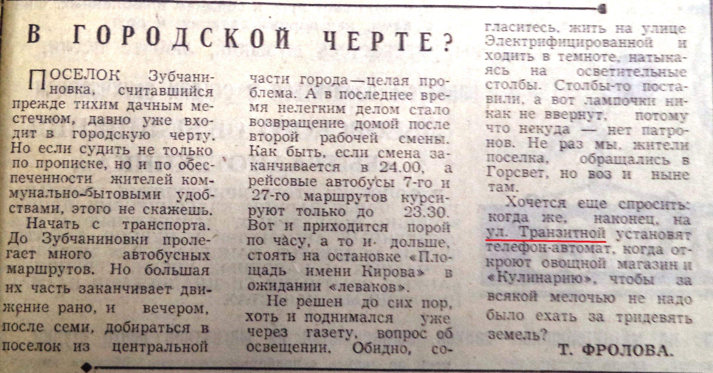 Транзитная-ФОТО-21-ВЗя-1980-05-06-Зубчаниновка-min