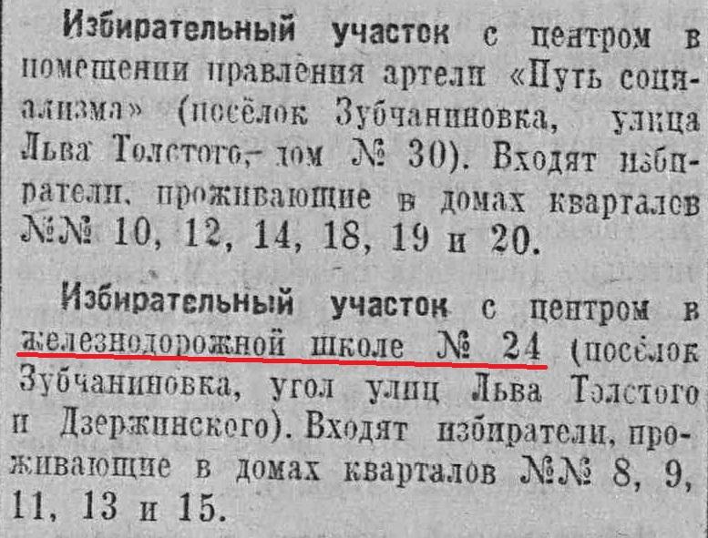 Транзитная-ФОТО-24-выборы-1945