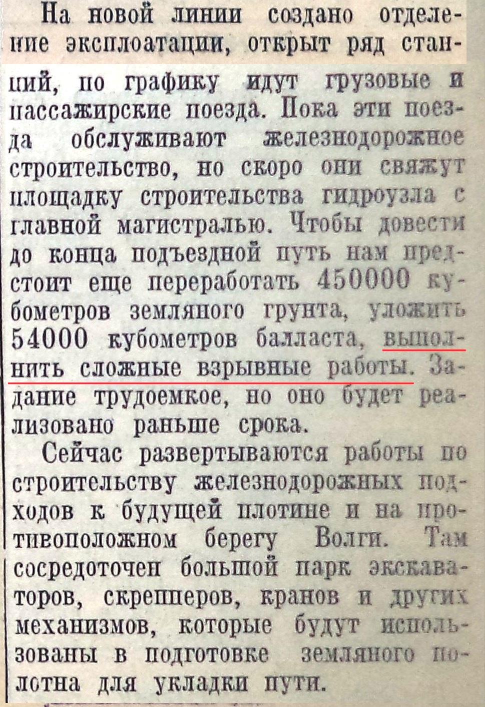 Трёхгорная-ФОТО-12-Большевистское знамя-1951-13 марта