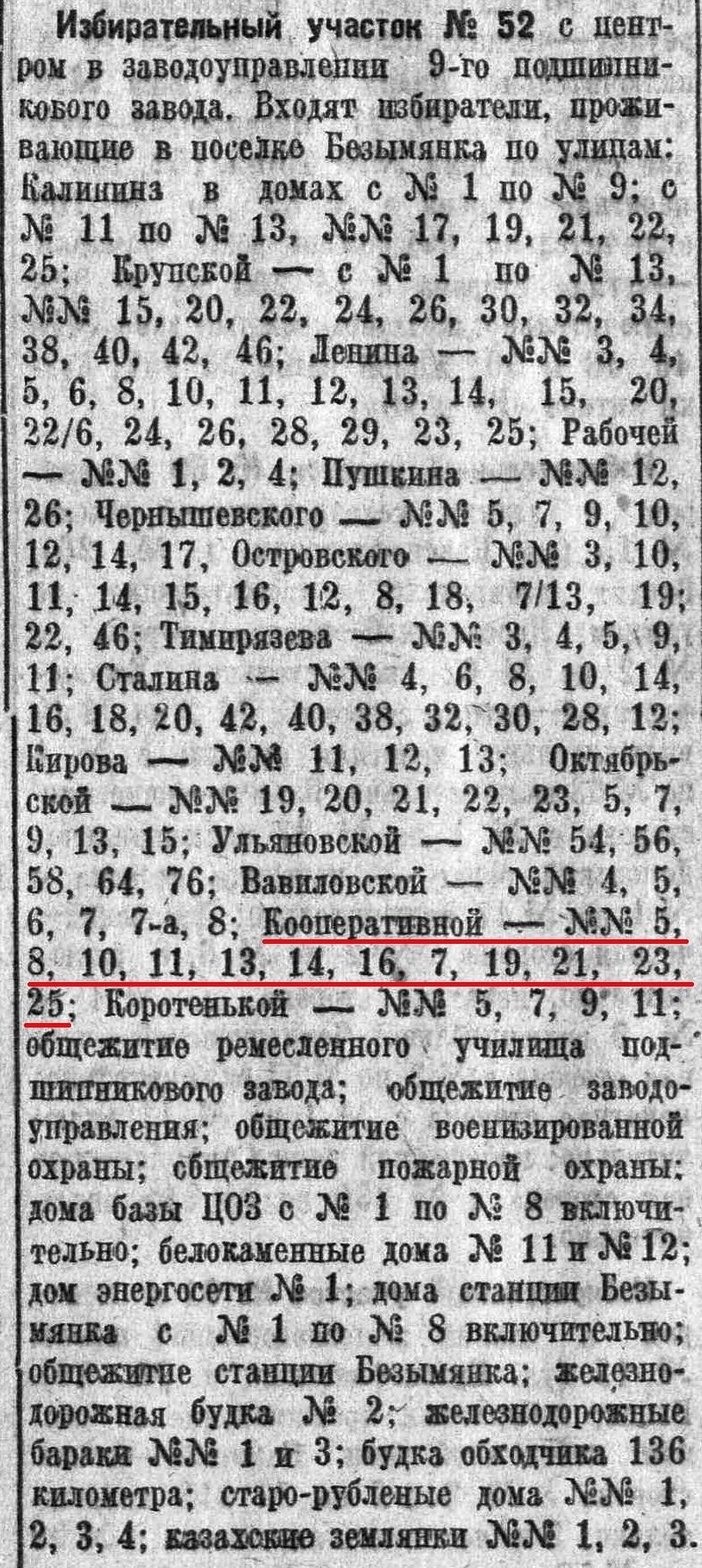 Туркменская-ФОТО-04-выборы-1946