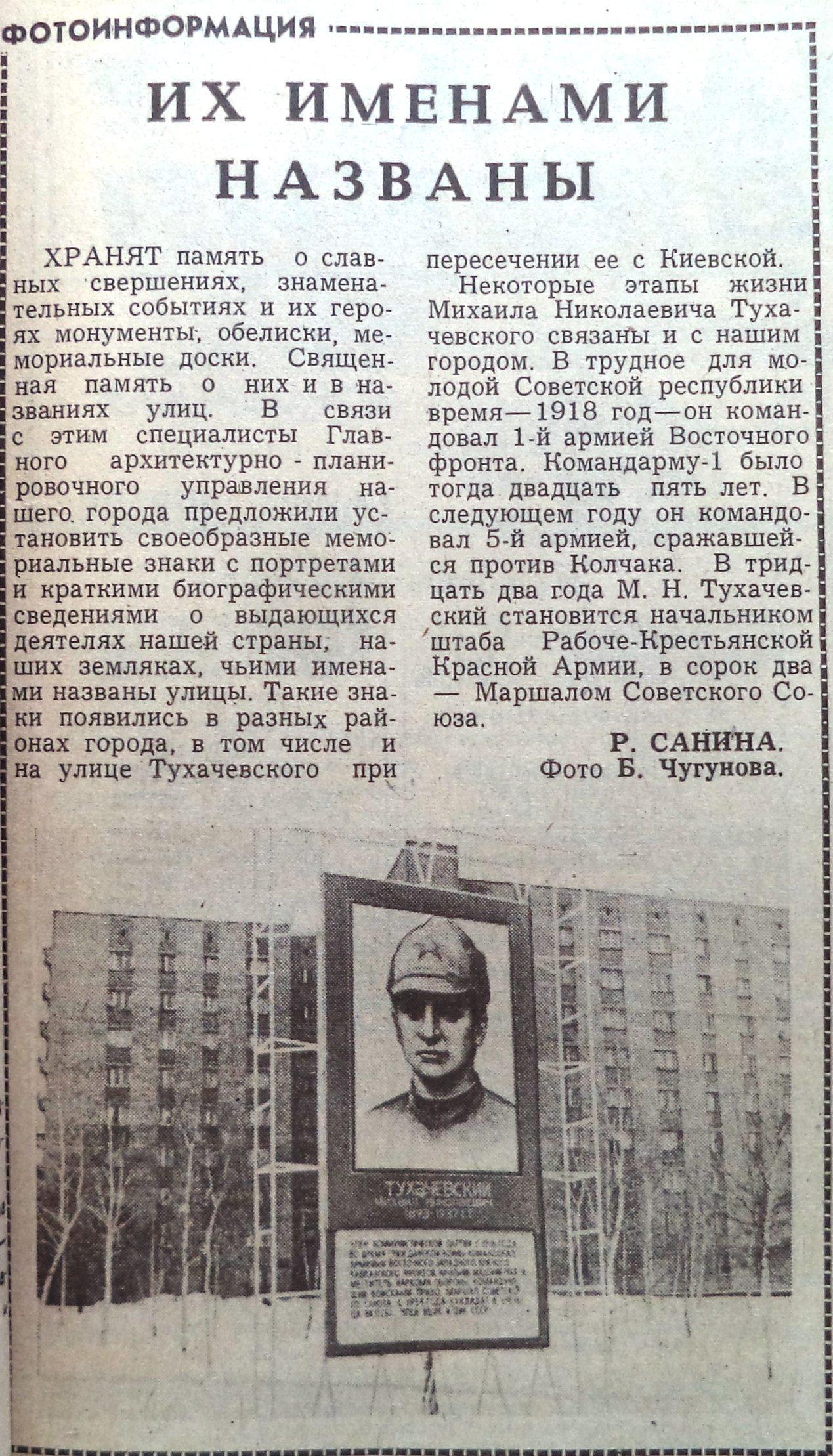 Тухачевского-ФОТО-02-ВЗя-1988-01-18-памятный знак в честь Тух.-min