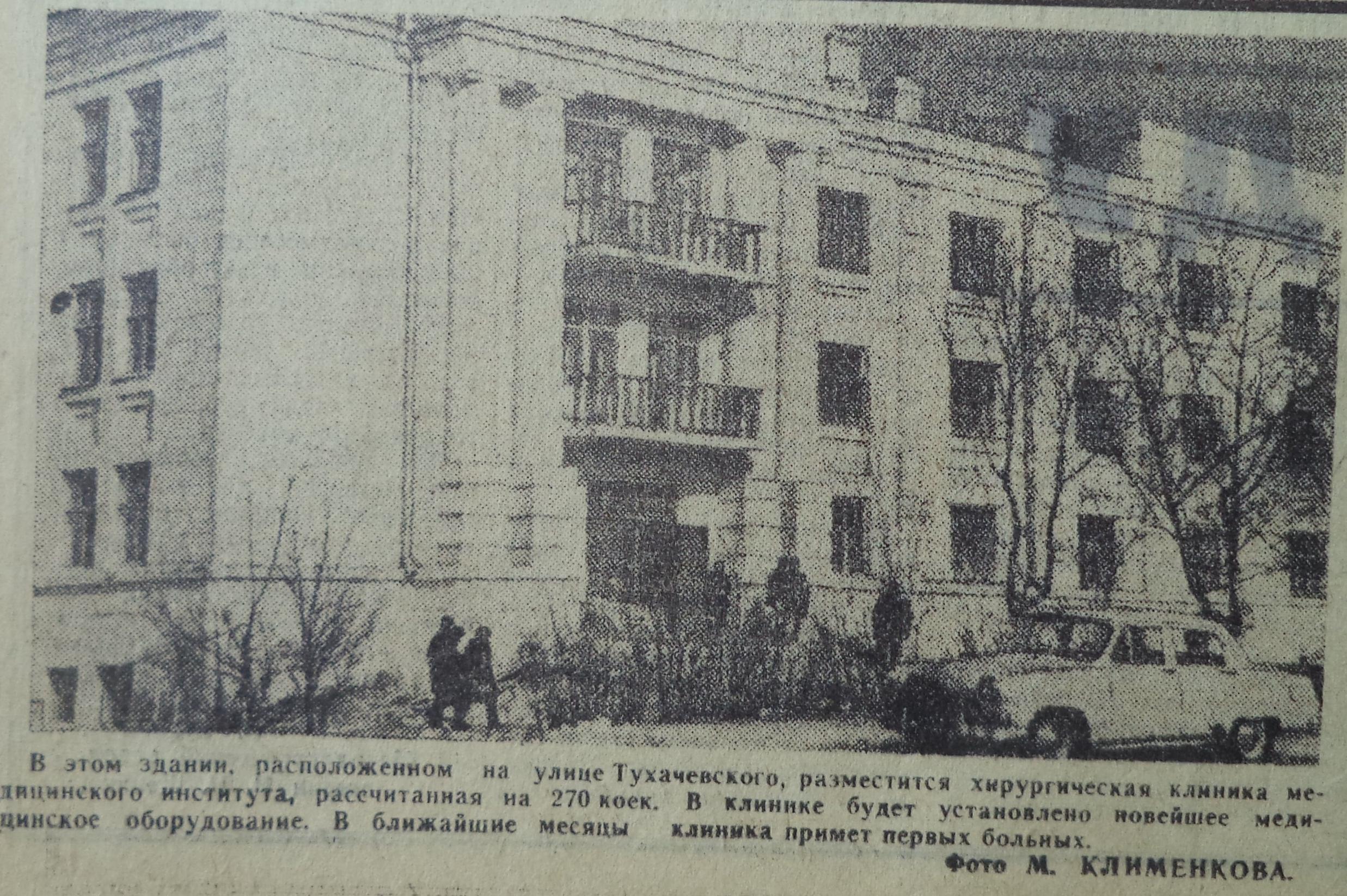 Тухачевского-ФОТО-11-ВЗя-1969-03-21-фото клиники на Тух