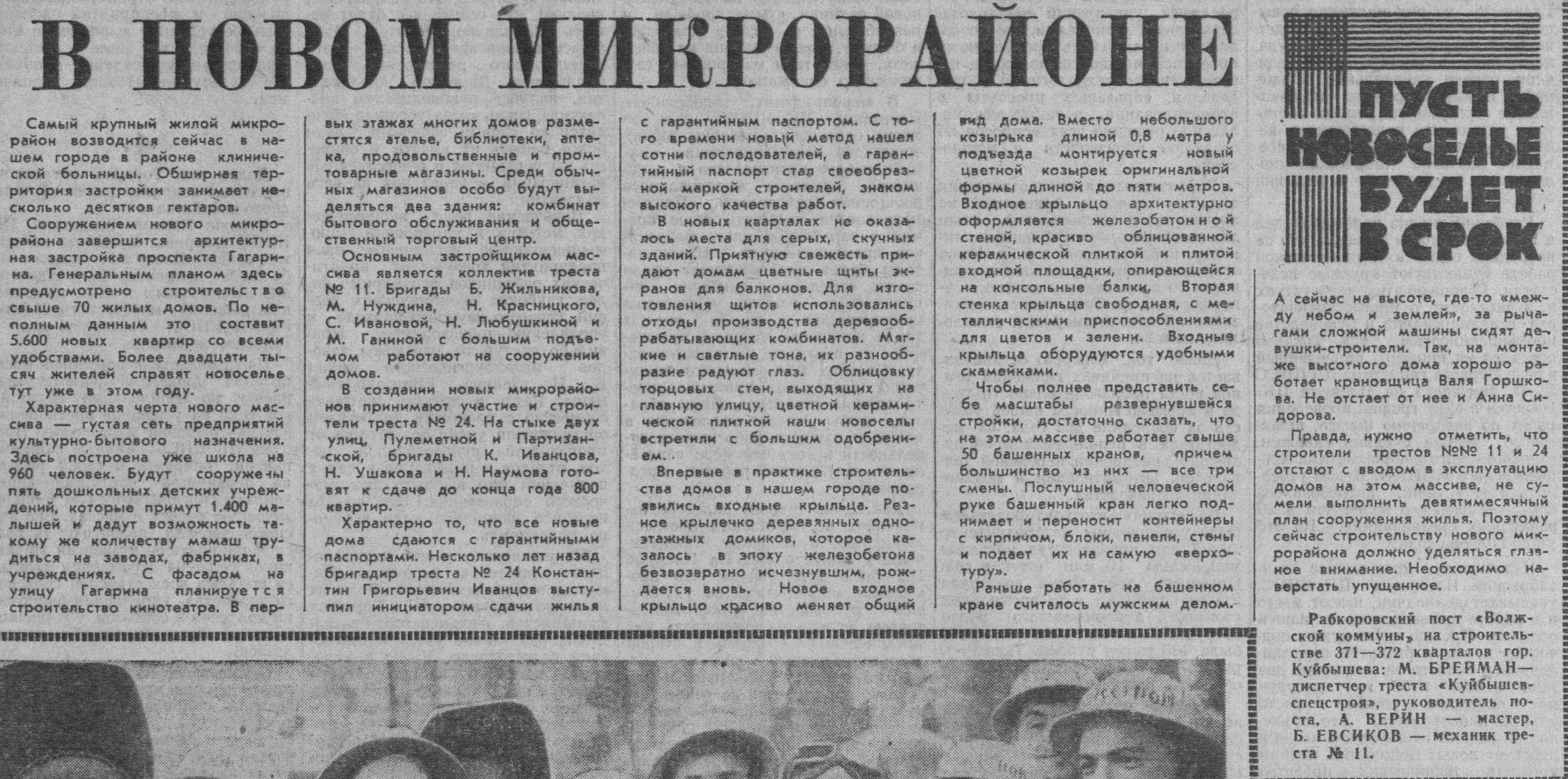 Тухачевского-ФОТО-16-ВКа-1965-10-14-в мкр 371-372-min
