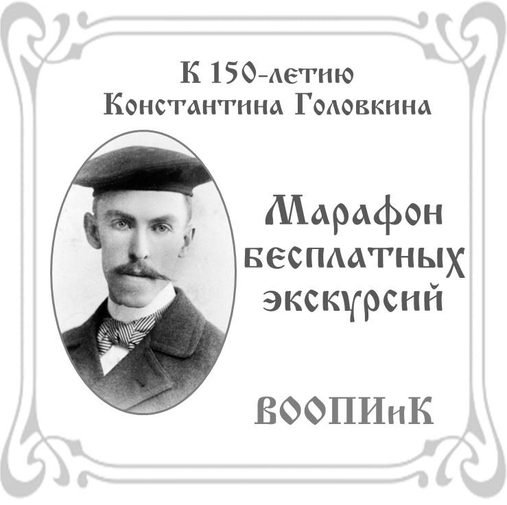 Экскурсии к 150-летию Головкина