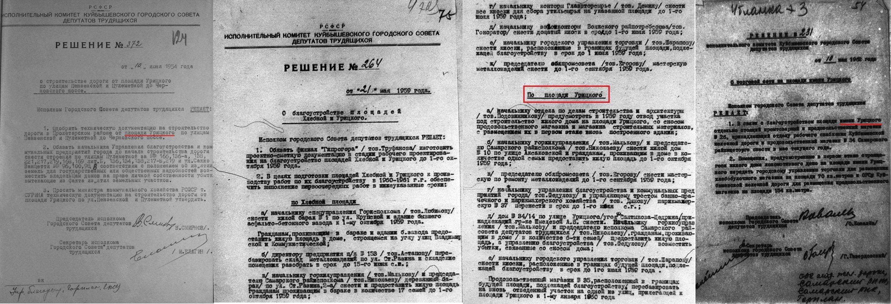Архивные документы об улице Урицкого