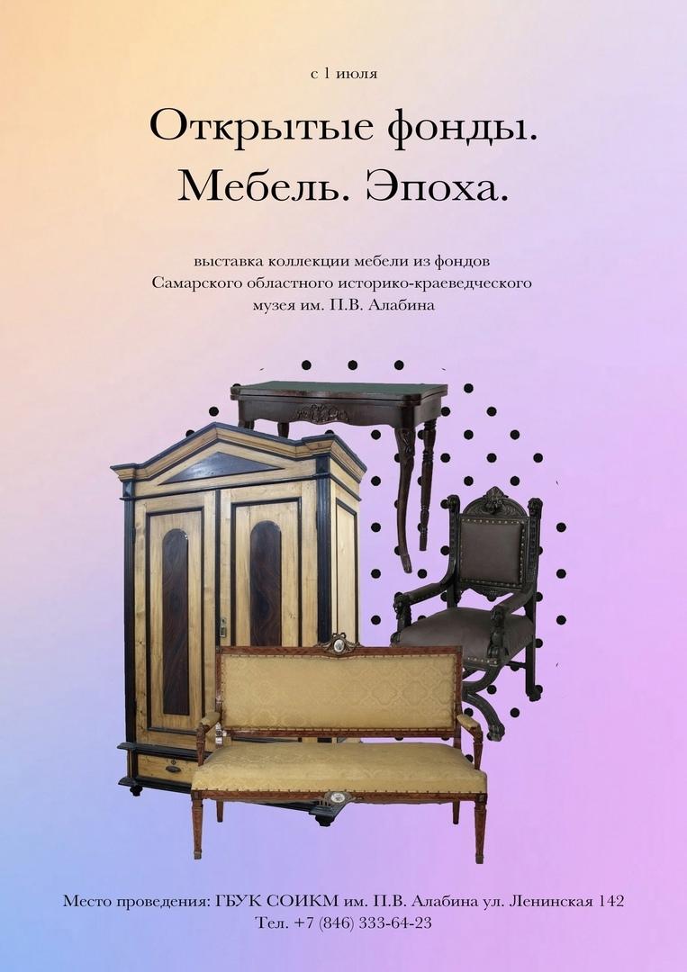 Выставка мебель