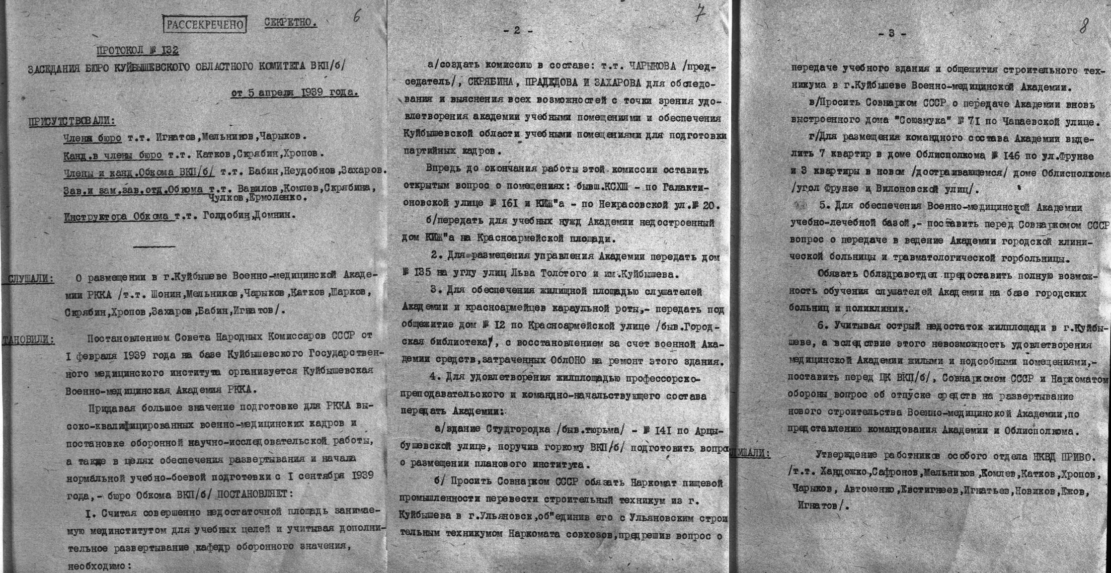 Документы об открытии военно-медицинской академии РККА