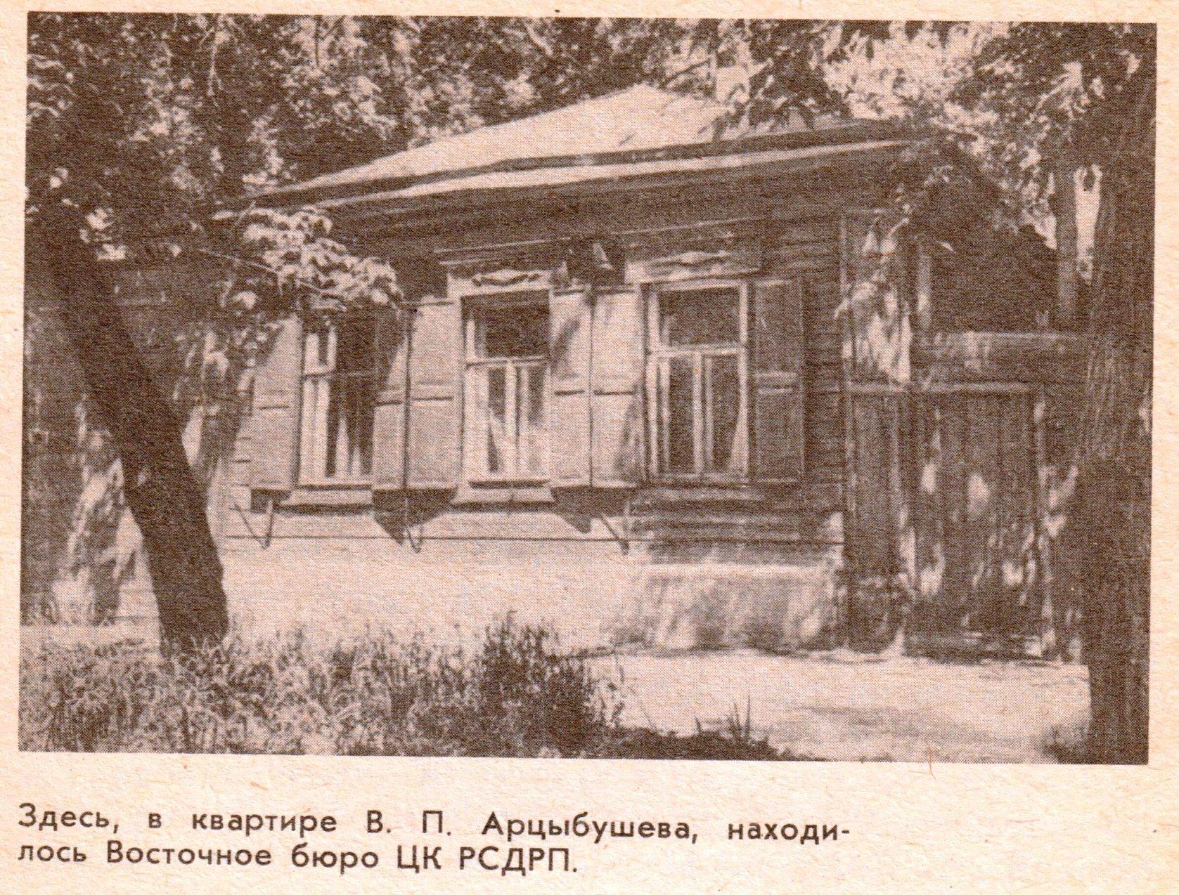 Дом, в котором жил Арцыбушев