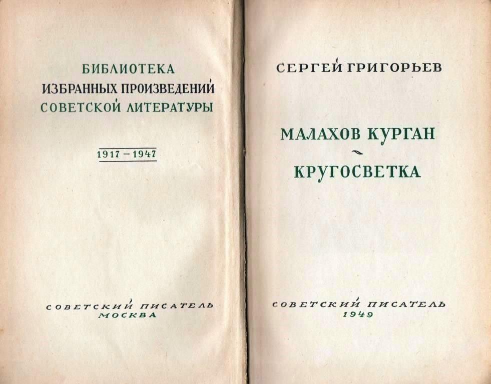 Кругосветка с Максимом Горьким