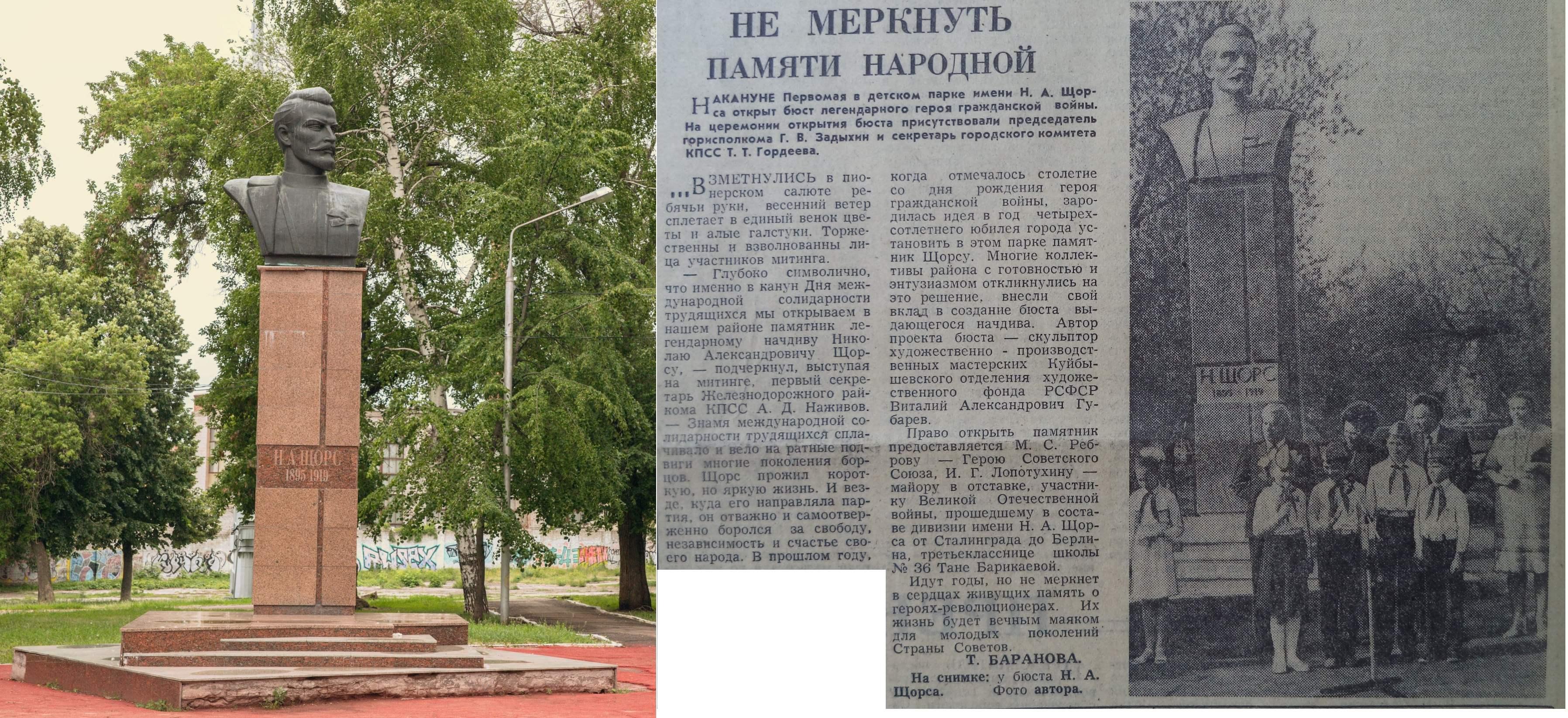 Памятник Щорсу в Самаре