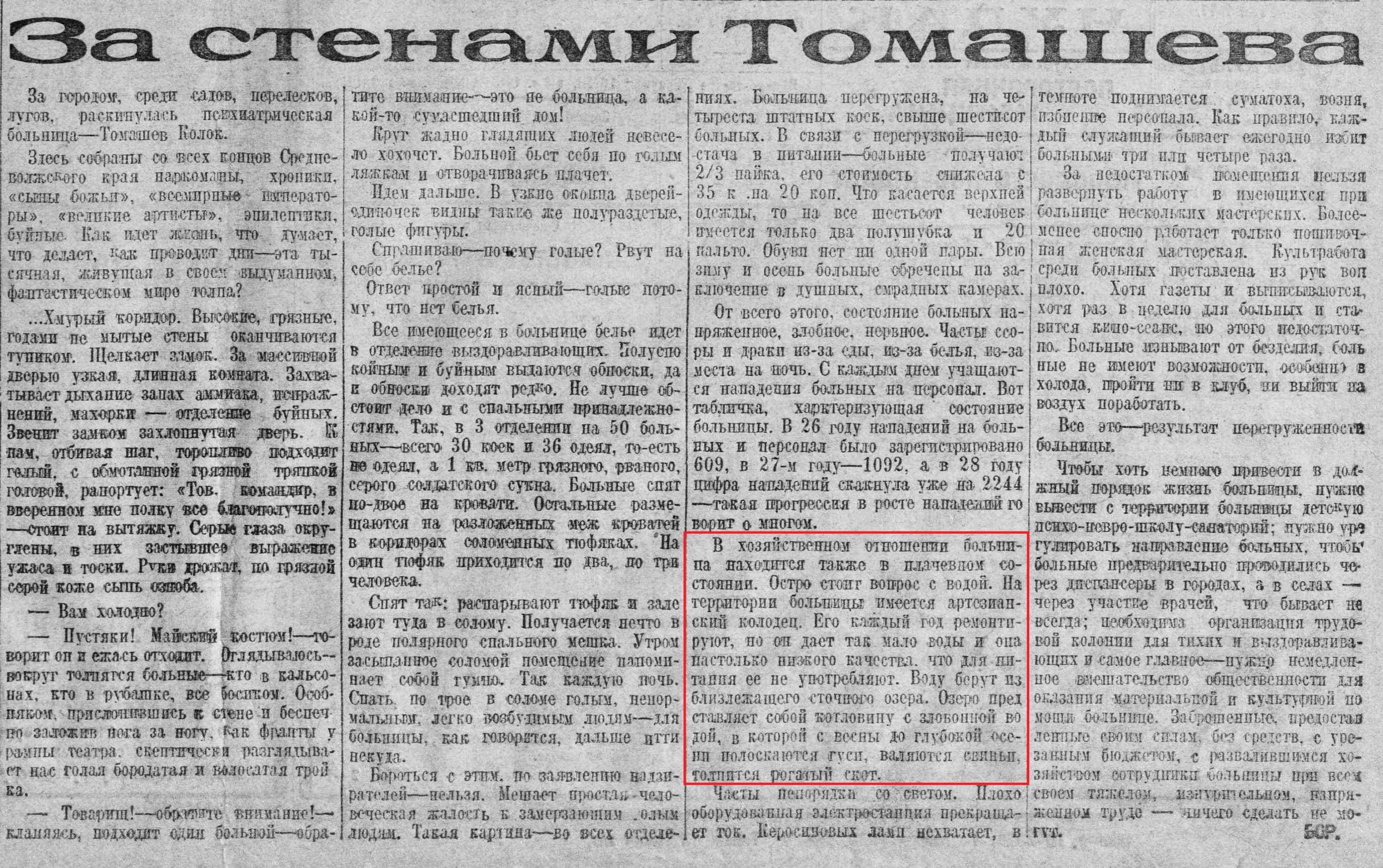 Украины-ФОТО-06-ВКа-1929-11-15-о проблемах психолеч. в Томашевом Колке