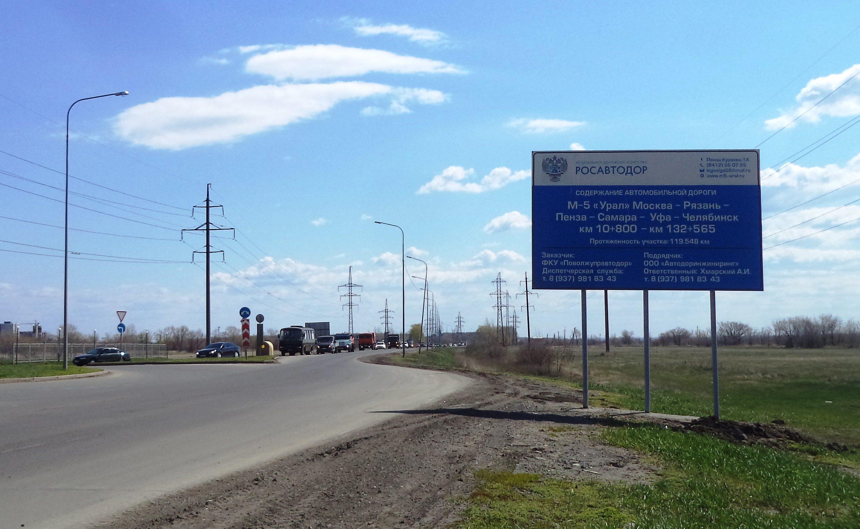 Уральское шоссе