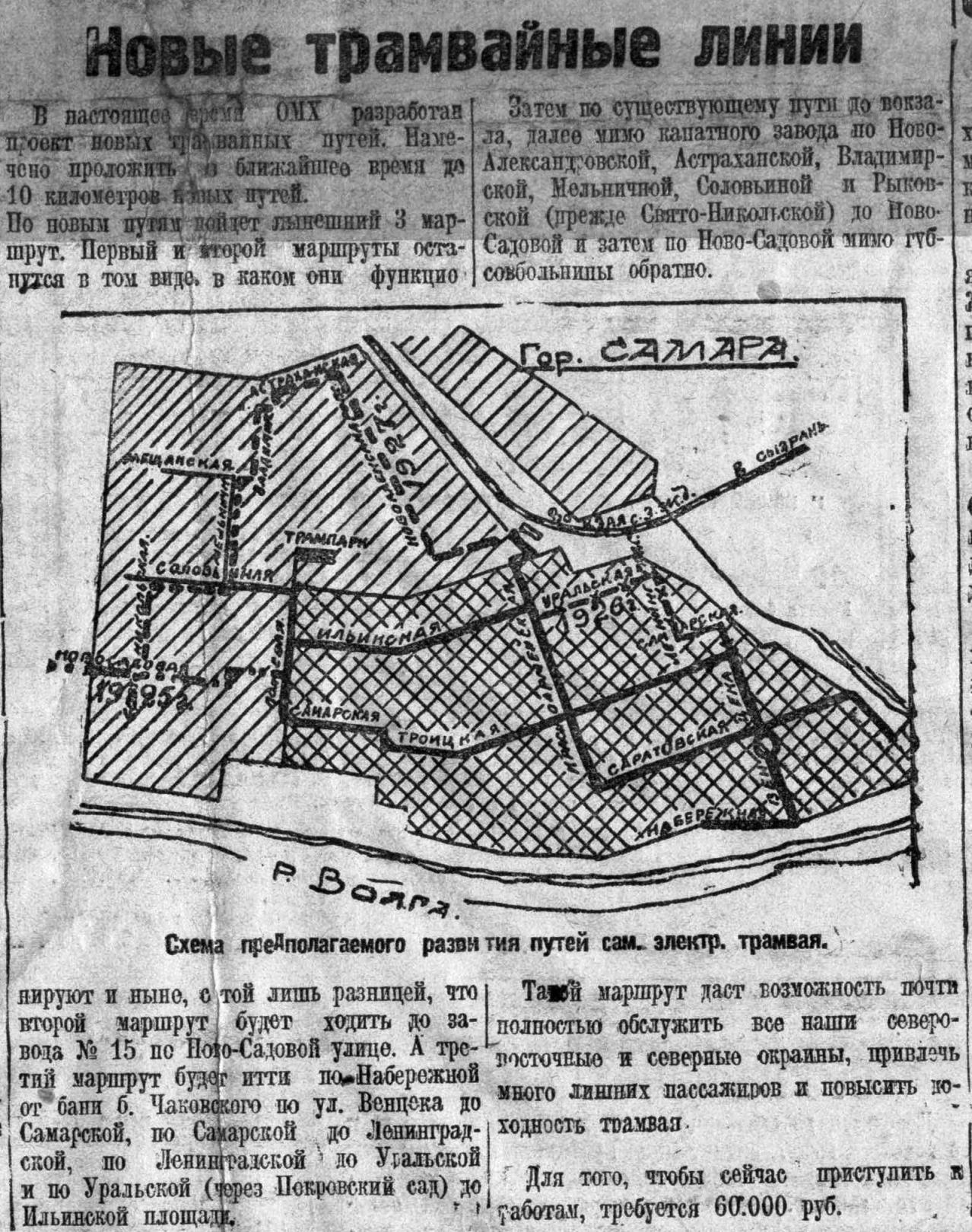 Урицкого-ФОТО-08-ВКа-1925-05-30-схема новых трамвайных линий-min