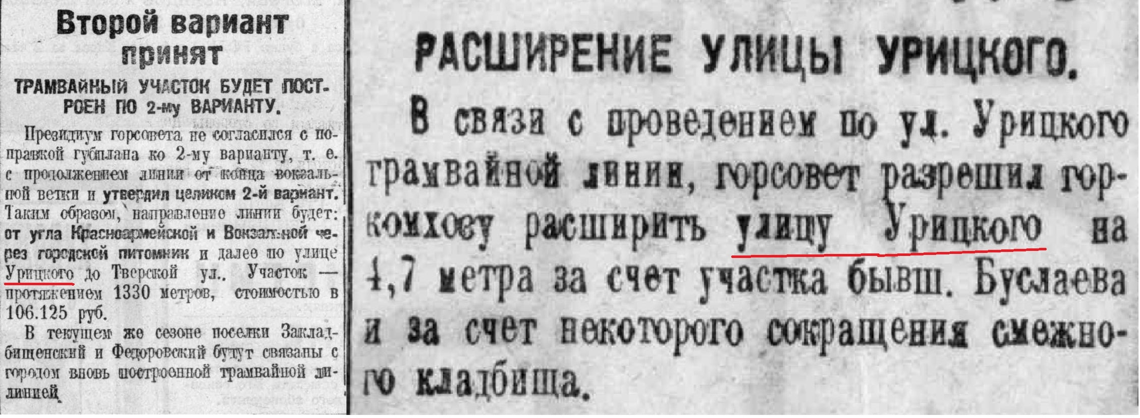 Урицкого-ФОТО-09-ВКа-1927-03-01-утверждение маршрута трамвая № 6-min