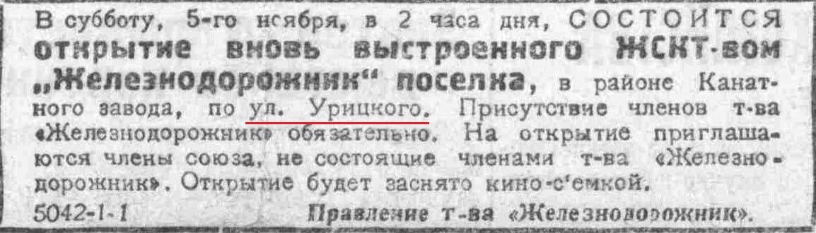 Урицкого-ФОТО-12-ВКа-1927-11-03-объявл. об открытии ЖД пос. вдоль ул. Уриц.-min