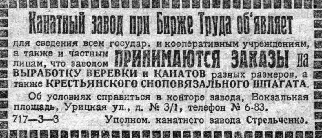 Урицкого-ФОТО-13-ВКа-1926-07-22-объявл. канат. з-да-min