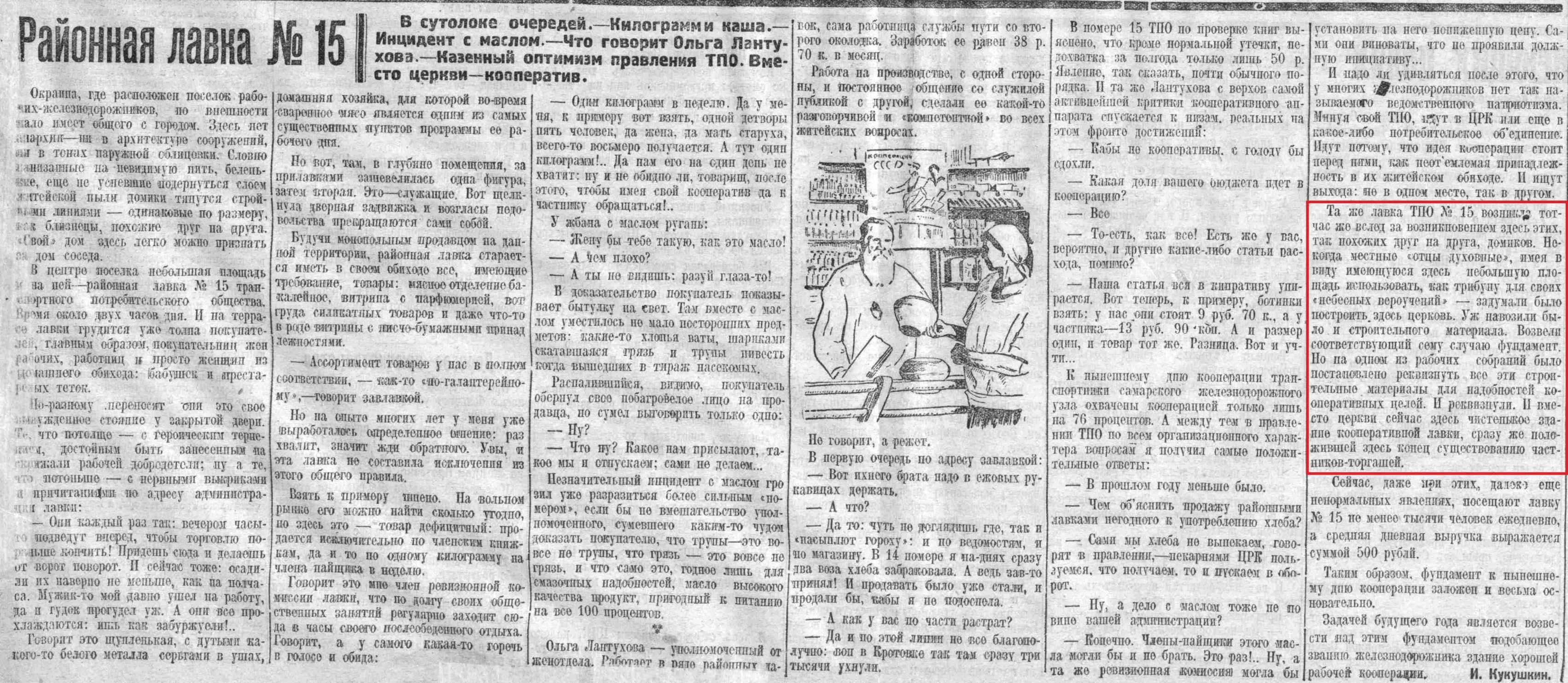 Урицкого-ФОТО-21-ВКа-1928-07-08-районная лавка № 15-min-min