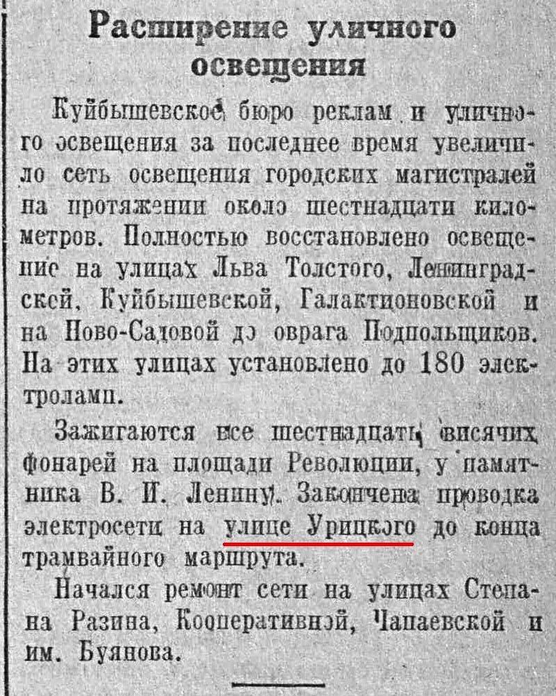 Урицкого-ФОТО-27-ВКа-1945-11-16-об уличном освещении-min
